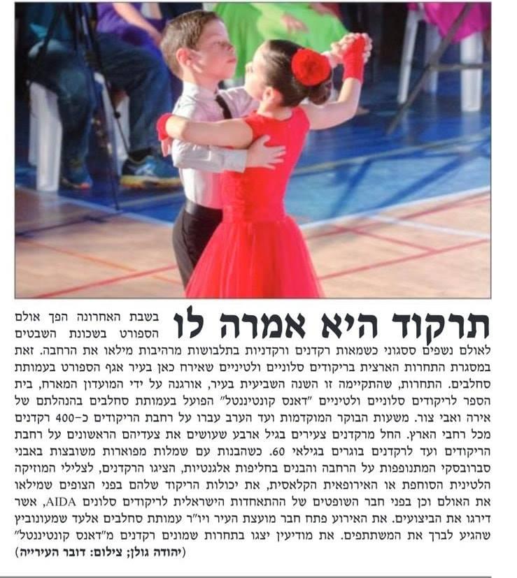 כתבה בעיתון המתעדת את פסטיבל ריקודים במודיעין